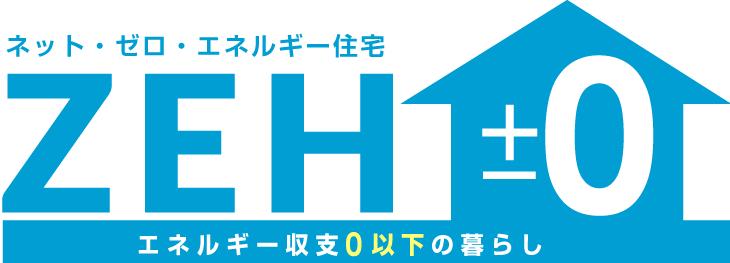 ZEH(ネット・ゼロ・エネルギー住宅)エネルギー収支0以下のくらし