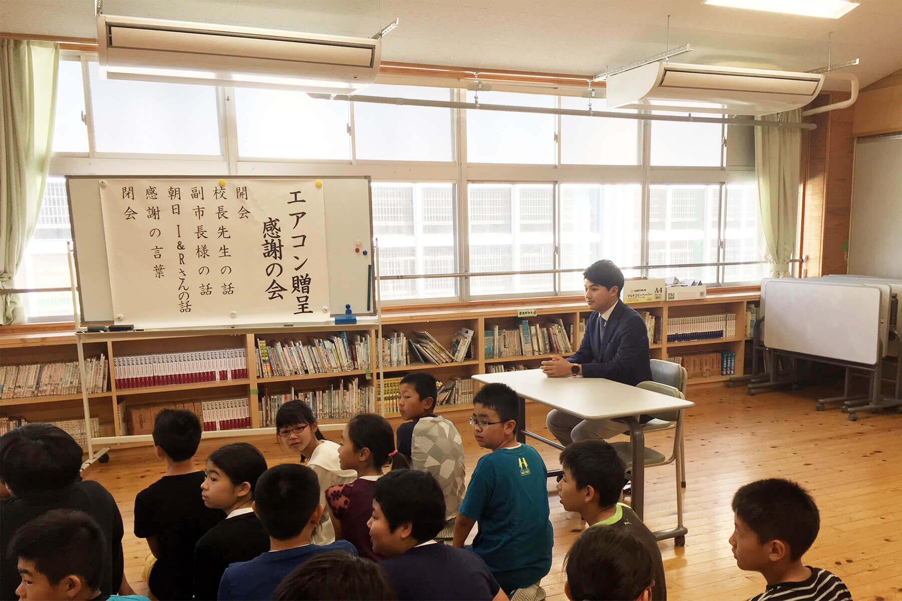朝日I&Rより武雄市立朝日小学校へのエアコン寄贈 画像2