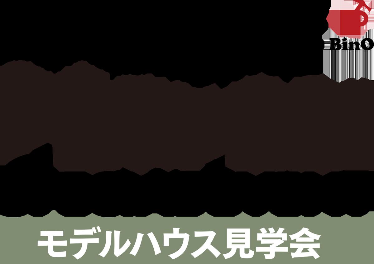 8/21・22モデルハウス見学会