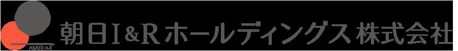 朝日I&Rホールディングス