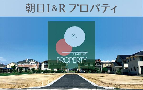 朝日I&Rプロパティ ウェブサイト