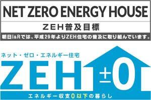 朝日I&R ZEH(ネット・ゼロ・エネルギー ハウス)普及目標
