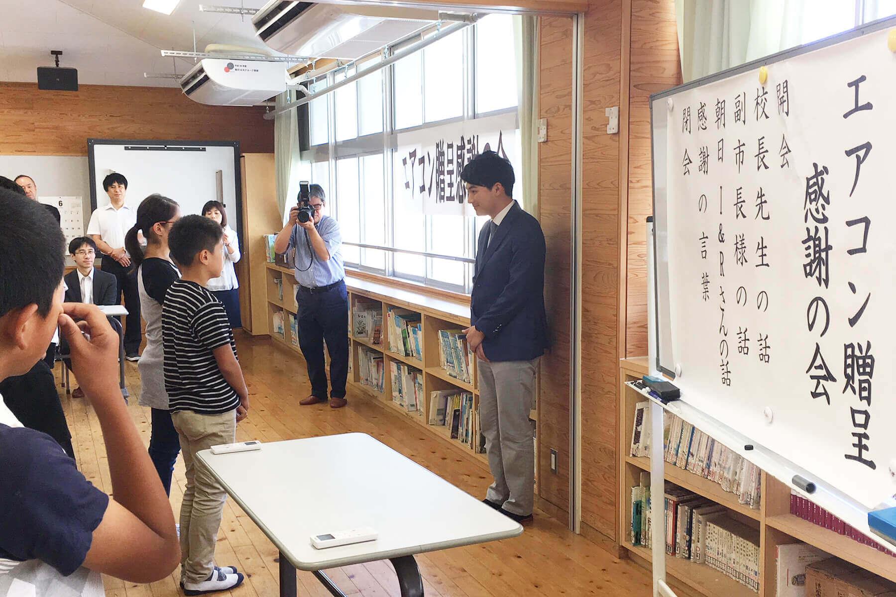 朝日I&Rより武雄市立朝日小学校へのエアコン寄贈 画像1