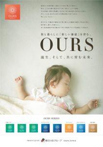 OURS(アワーズ)|朝日I&Rリアルティ
