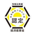 経済産業大臣「事業継続力強化計画」認定