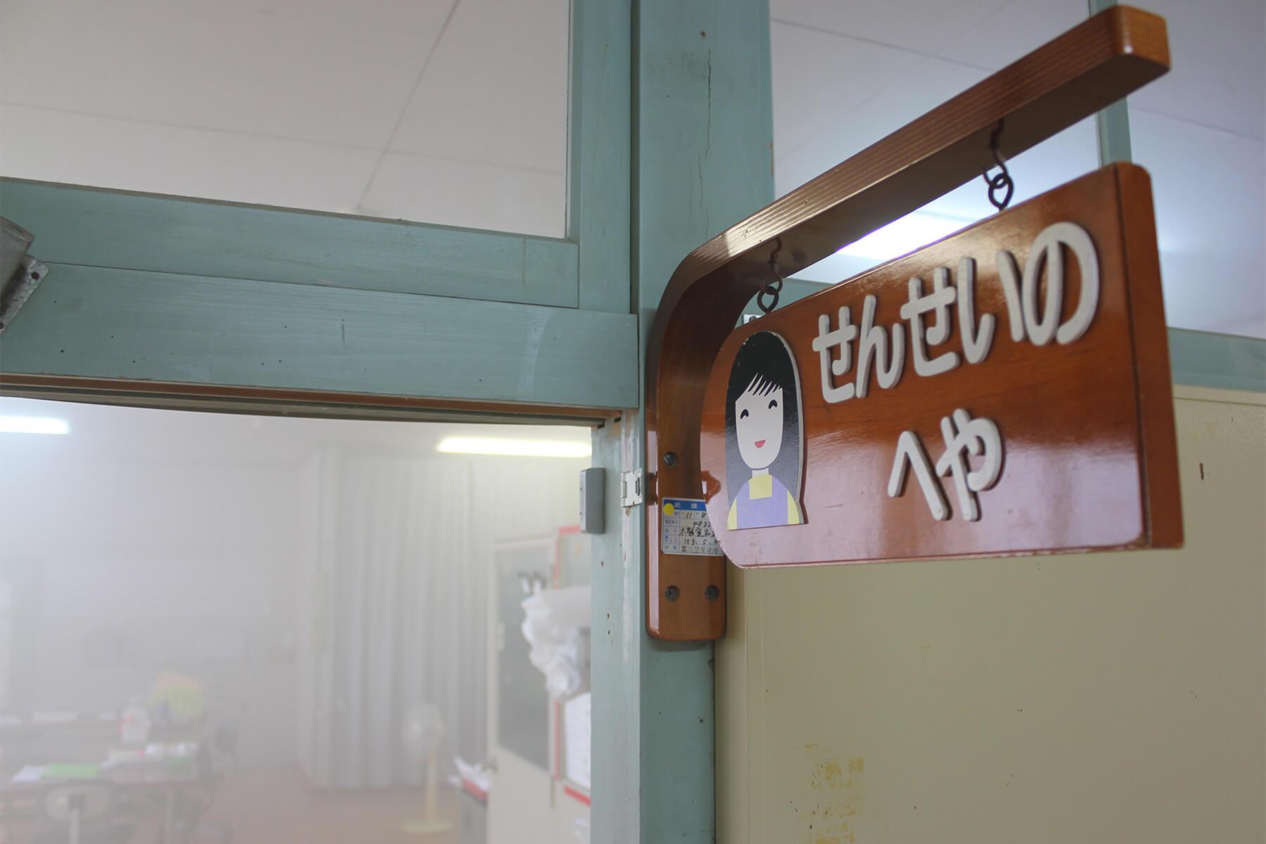 武雄児童クラブ「職員室」の除菌工房施工中