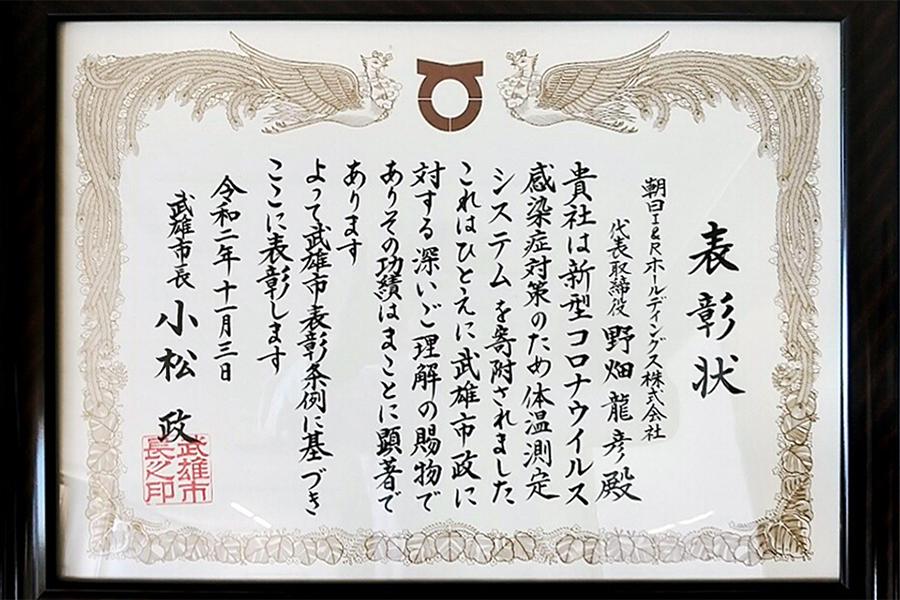 小松政 武雄市長より朝日I&Rグループに表彰状が贈呈されました。